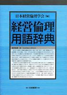 経営倫理用語辞典