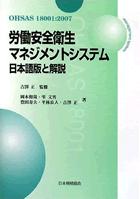 OHSAS 18001: 2007 労働安全衛生マネジメントシステム 日本語版と解説