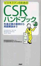 ビジネスマンのためのCSRハンドブック