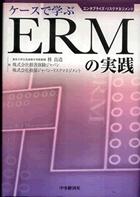 ケースで学ぶERM(エンタプライズ・リスクマネジメント)の実践