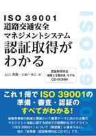 ISO 39001 道路交通安全マネジメントシステム 認証取得がわかる